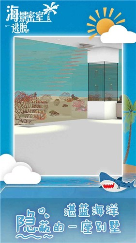 海景密室逃脱截图2