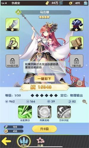放置武姬幻想圣域截图3