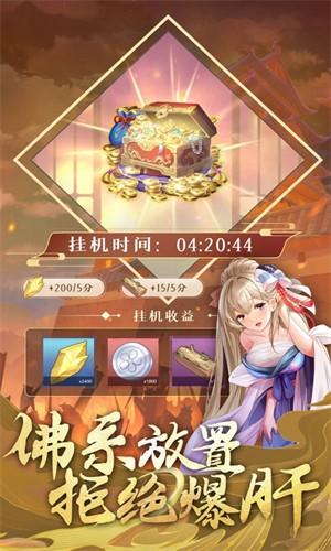 放置武姬幻想圣域截图1