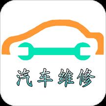 汽车维修体系