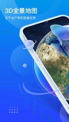 全球街景3D高清地图截图1