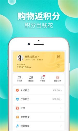 苏惠臻享平台截图2
