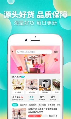 苏惠臻享平台截图3