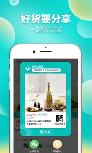 苏惠臻享平台截图1