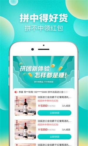 苏惠臻享平台截图4