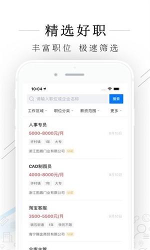 海宁招聘网截图4