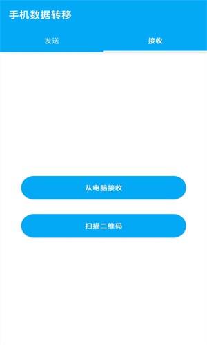 手机数据转移截图1