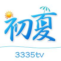 初夏3335tv直播苹果版