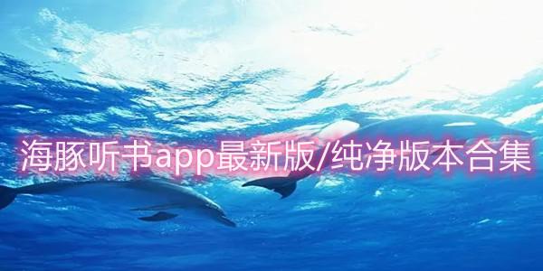 海豚听书app最新版/纯净版本合集