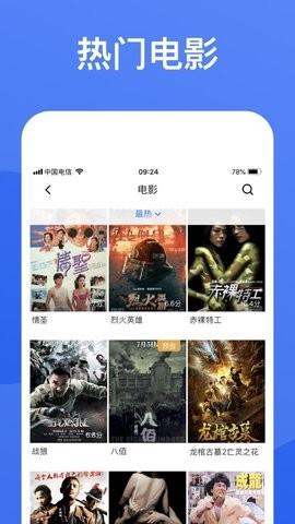 蓝狐影视免费版截图2