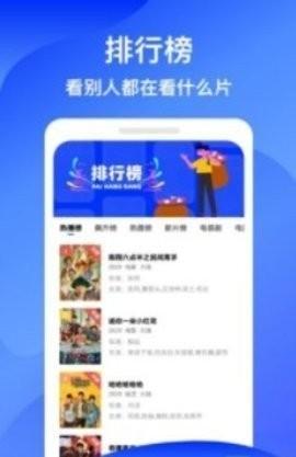 蓝狐影视免费版截图4
