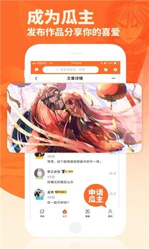 番木瓜漫画app截图3