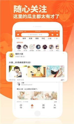 番木瓜漫画app截图4
