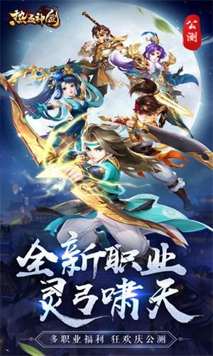 大梦江湖之热血神剑截图1