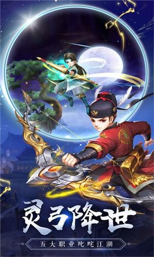 大梦江湖之热血神剑截图4