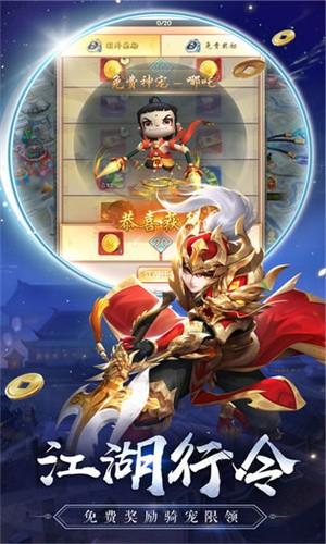 大梦江湖之热血神剑截图2