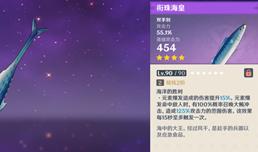 原神咸鱼大剑面板属性一览 衔珠海皇满级数值介绍