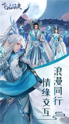 青空剑尊截图2