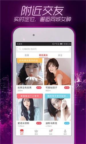 火辣直播app截图3