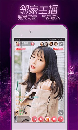 火辣直播app截图2