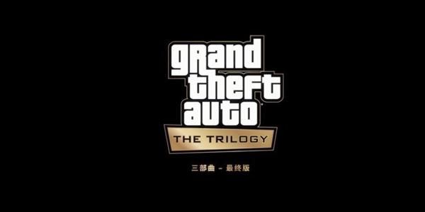 GTA三部曲重制版手机版大全
