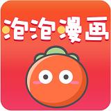 泡泡漫画官网版