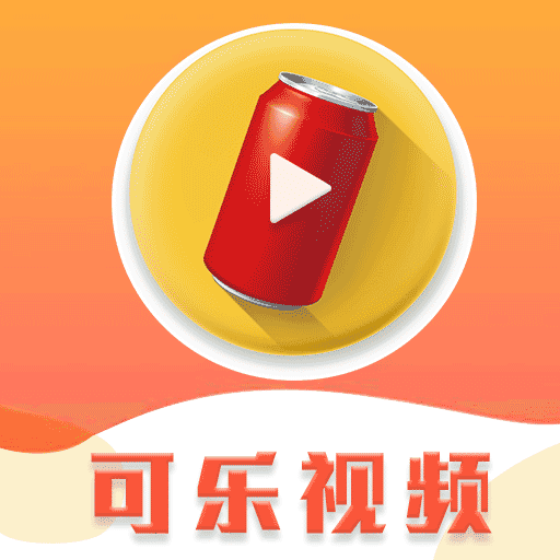 可乐视频传媒