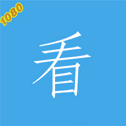 1080看视界app