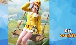 和平精英小黄鸭衣服多少钱 具体价格介绍