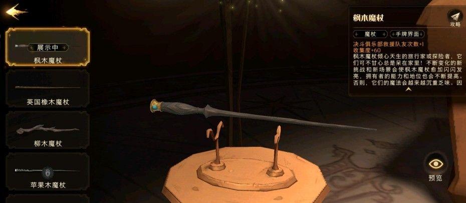 哈利波特魔法觉醒怎么换魔杖